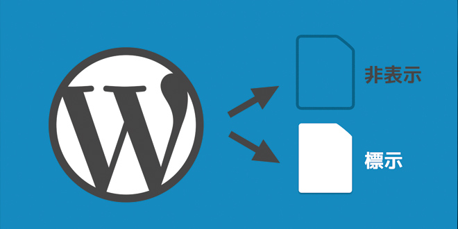 【WordPress】ページの条件分岐