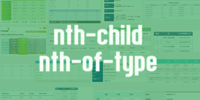 【CSS】n番目の要素を指定できる「nth-child」と「nth-of-type」の違いと方法