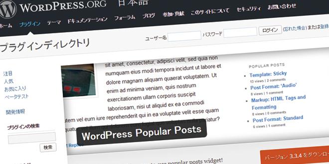 【WordPressプラグイン】「WordPress Popular Posts」をカスタマイズして出力する方法