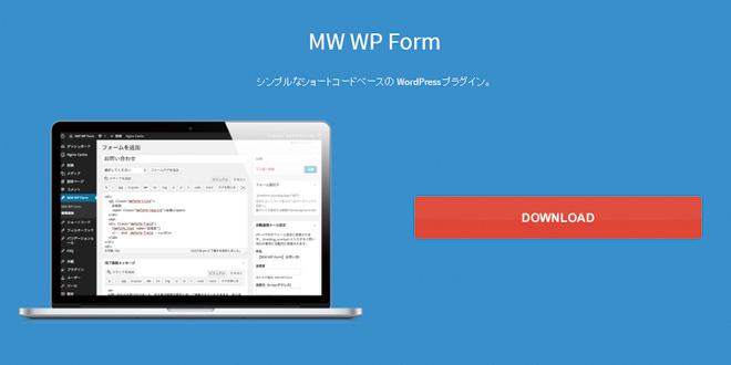 【WordPressプラグイン】「MW WP Form」でエラーメッセージをカスタマイズ