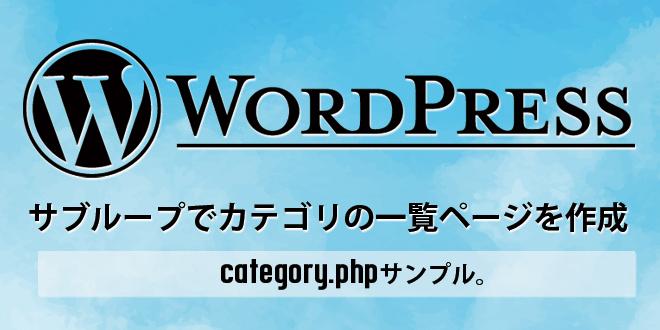 【WordPress】グローバルクエリからカテゴリを取得。category.phpサンプル。