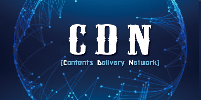 【Web】CDN(Contents Delivery Network)を使った、よく使うファイルの読み込み
