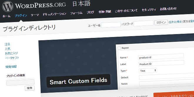 【WordPressプラグイン】「Smart Custom Fields」で繰り返し設定した項目や画像を出力する方法