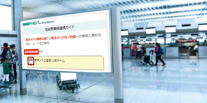 主要な駅での乗換えの最短ルート情報が見れる「乗換道順ガイド」