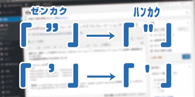 【WordPress】シングルクォーテーションやダブルクォーテーションが全角で表示される