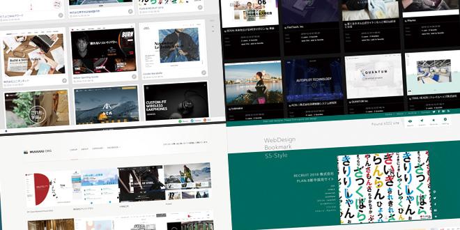 【DESIGN】頻繁に使っているWebデザインのギャラリーサイト