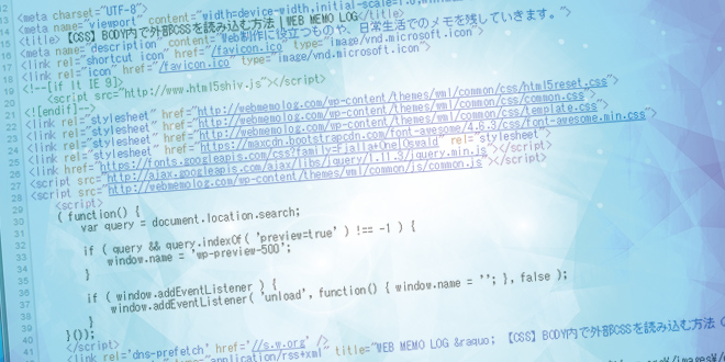 【CSS】BODY内で外部CSSを読み込む方法